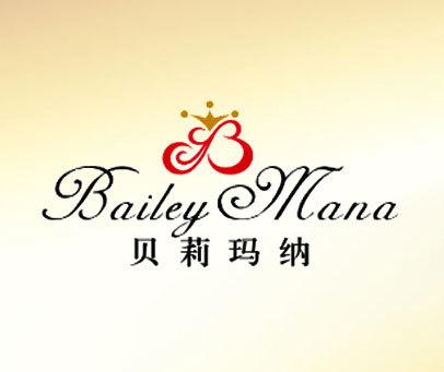 贝莉玛纳-BAILEY- MANA