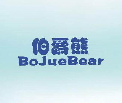 伯爵熊-BO JUE BEAR