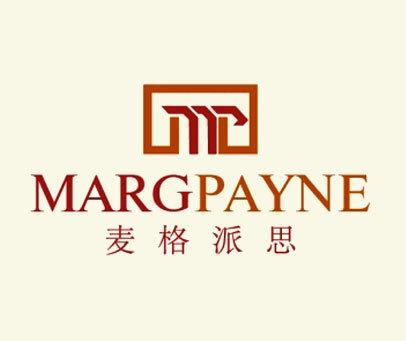 麦格派思- MARGPAYNE