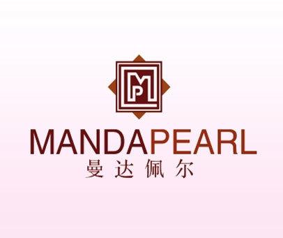 曼达佩尔-MANDAPEARL