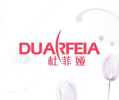 杜菲娅-DUARFEIA