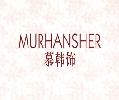 慕韩饰-MURHANSHER