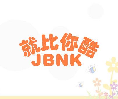 就比你酷-JBNK