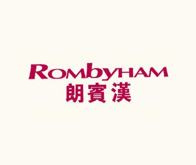 朗宾汉-ROMBYHAM