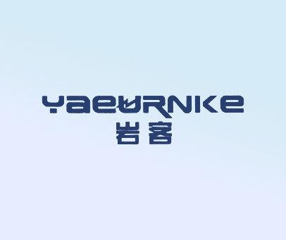 岩客-YAEURNKE