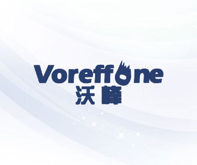 沃峰-VOREFFONE