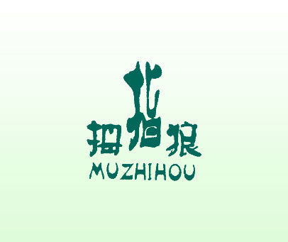 拇指狼-MUZHIHOU