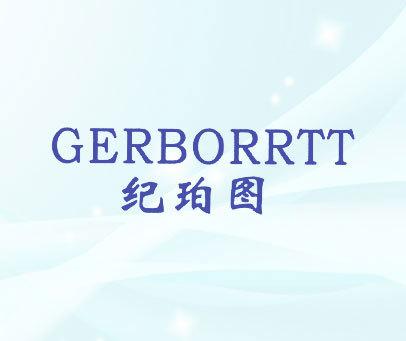 纪珀图-GERBORRTT