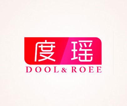 度瑶-DOOL&ROAE