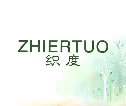 织度-ZHIERTUO