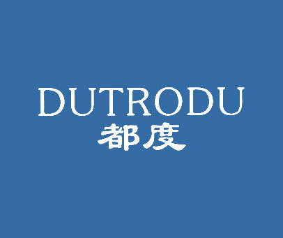 都度-DUTRODU