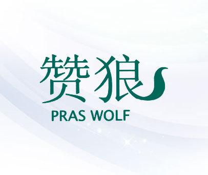 赞狼-PRAS-WOLF