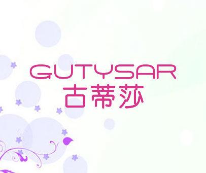 古蒂莎-GUTYSAR