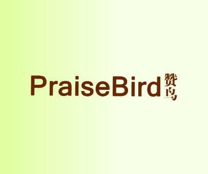 赞鸟-PRAISEBIRD