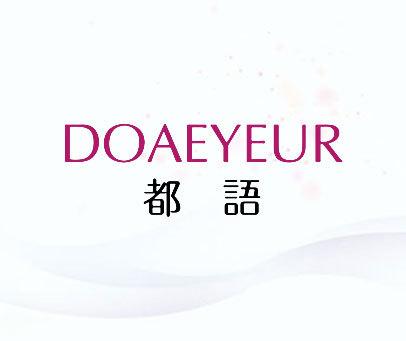 都语-DOAEYEUR