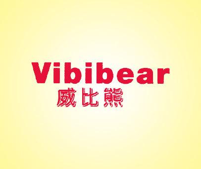 威比熊-VIBIBEAR