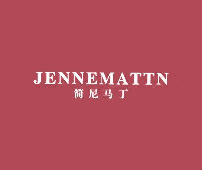 简尼马丁-JENNEMATTN