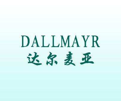 达尔麦亚-DALLMAYR