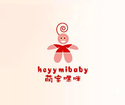 萌宝嘿咪-HEYYMIBABY
