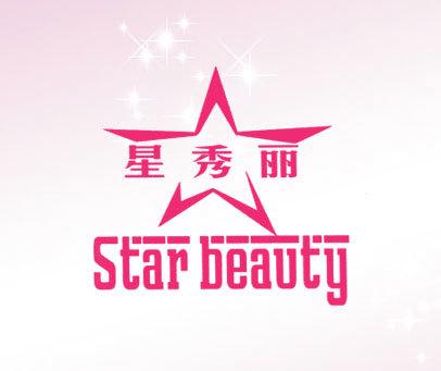 星秀丽 STAR BEAUTY