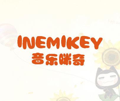音乐咪奇-INEMIKEY