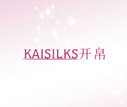 开帛-KAISILKS