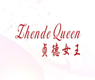 贞德女-ZHENDE QUEEN