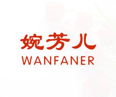 婉芳儿-WANFANER