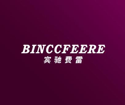 宾驰费雷-BINCCFEERE
