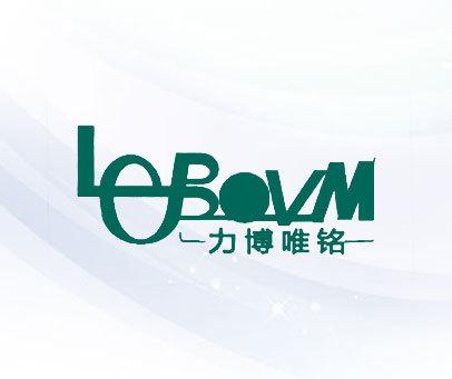 力博唯铭-LEBOVM