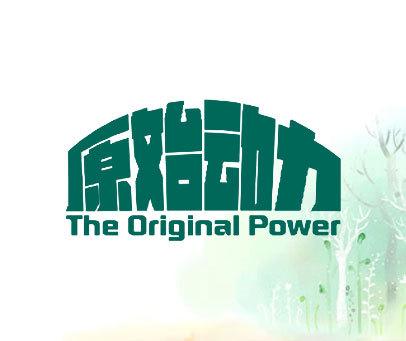 原始动力-THE-ORIGINAL-POWER