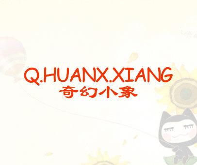 奇幻小象-QHUANXXIANG