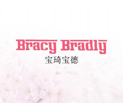 宝琦宝德-BRACY-BRADLY