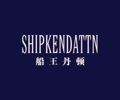 船王丹顿-SHIPKENDATTN