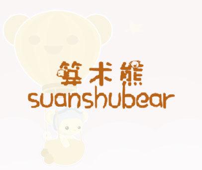 算术熊-SUANSHUBEAR