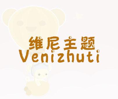 维尼主题-VENIZHUTI