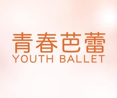 青春芭蕾-YOUTH-BALLET