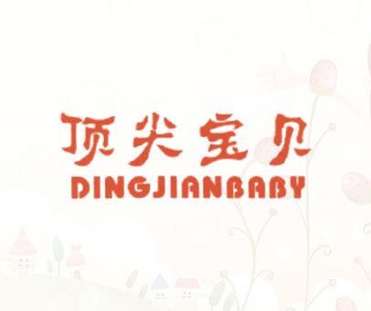 顶尖宝贝-DINGJIANBABY
