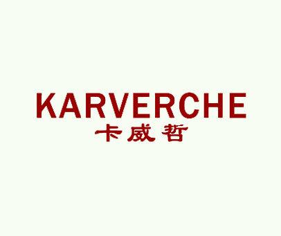 卡威哲-KARVERCHE