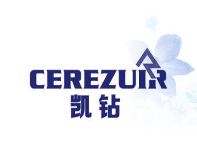 凯钻-CEREZUIR