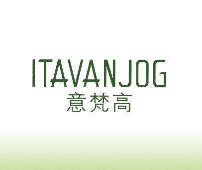 意梵高-ITAVANJOG