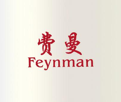 费曼-FEYNMAN