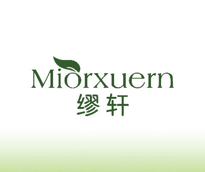 缪轩-MIORXUERN