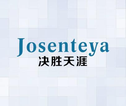 决胜天涯-JOSENTEYA
