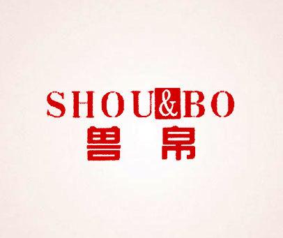 兽帛SHOU-&-BO