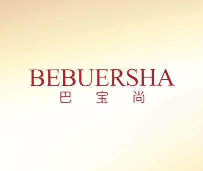 巴宝尚-BEBUERSHA