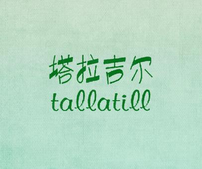 塔拉吉尔-TALLATILL