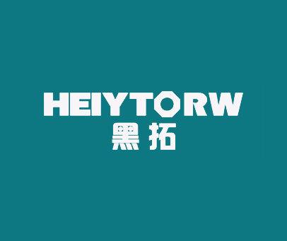 黑拓-HEIYTORW