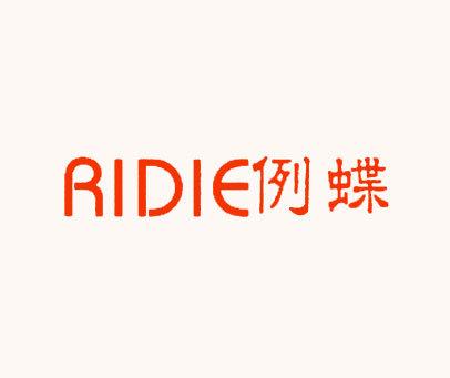 例蝶-RIDIE