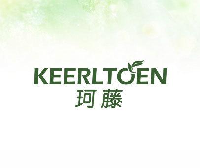 珂藤-KEERLTOEN